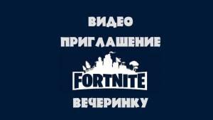 купить видео приглашение на день рождения в стиле компьютерной игры Fortnite
