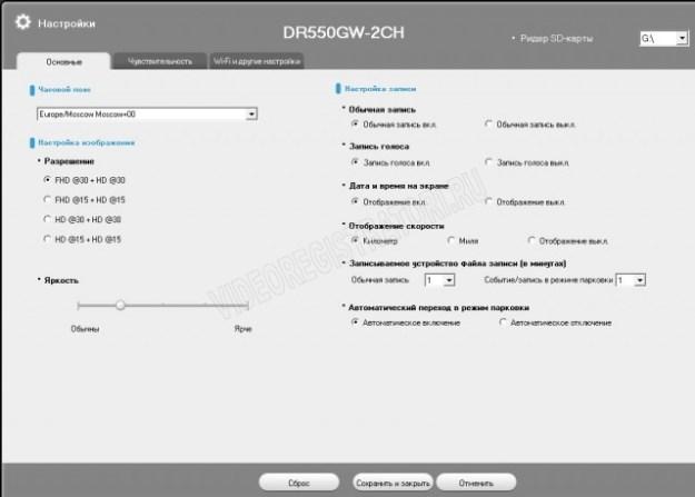 Видеорегистратор BlackVue DR550GW-2CH - Настройки