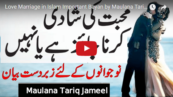 love marriage maulana tariq jameel bayan