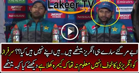sarfraz english fear