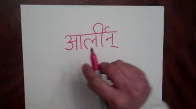 robbie thapa teaches me nepali