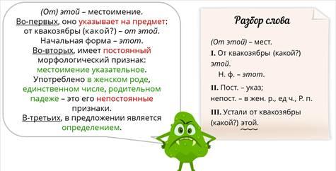 морфологический разбор слова рассказы банк кредит москва суд