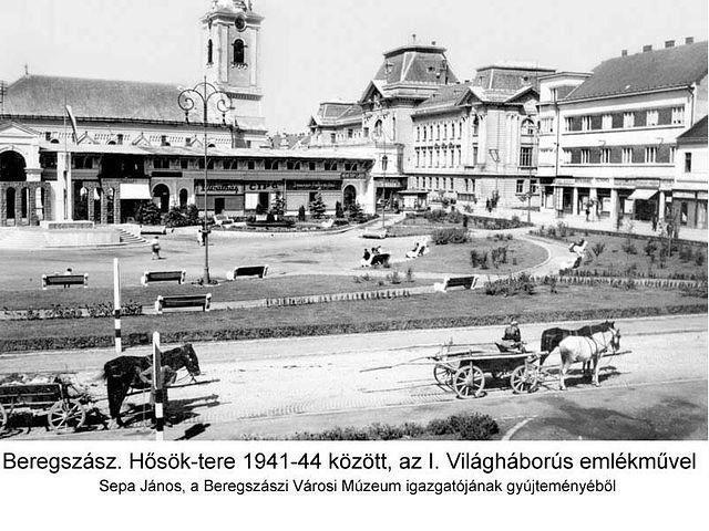 Берегово, площадь Героев. Архивное изображение