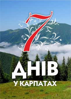 """Тур-відпустка """"Довкола Карпат за 7 днів"""""""