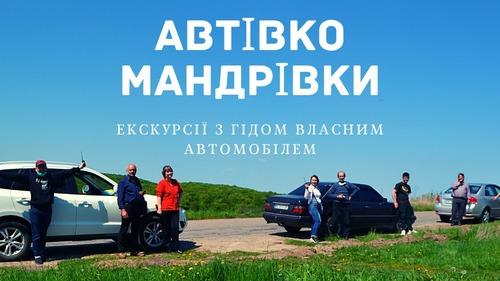 Тури на власному автомобілі по Україні