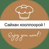bon appétit en mongol