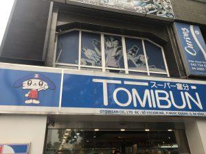 ハノイの日系スーパーマーケット【富分】
