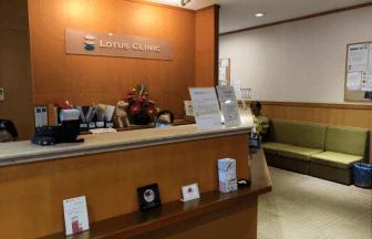 Vietnam-HoChiMinh-Lotus Clinic