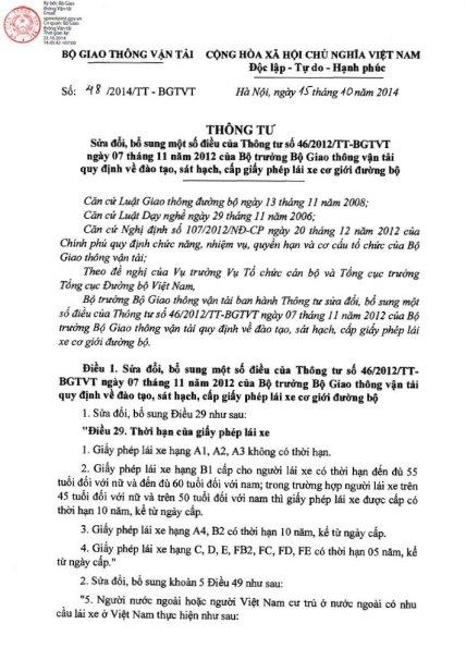 Информационный формуляр 48/2014 BGTVT от 15.10.2014