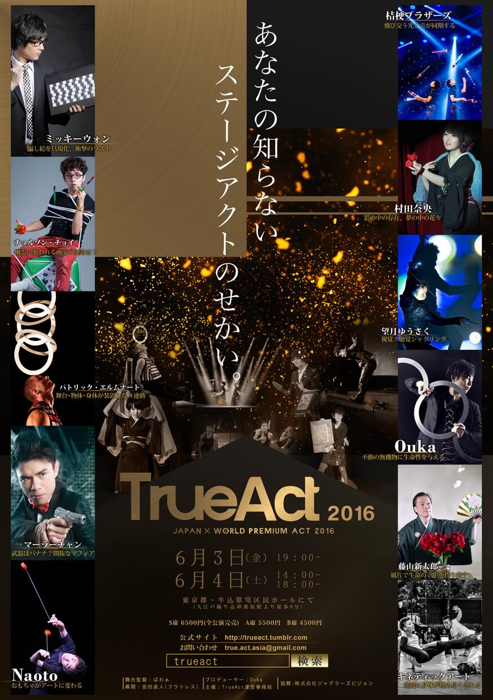 出典:trueact.tumblr.com
