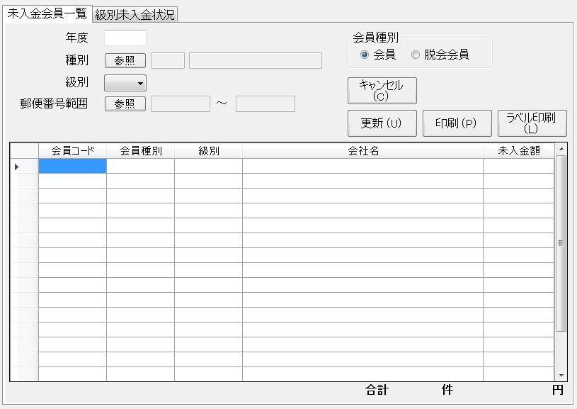 Napps-MB004 未入金管理