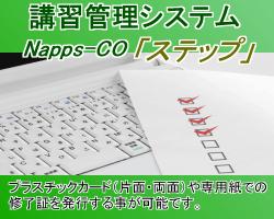 講習管理システム Napps-CO「ステップ」