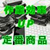 会員管理システム Napps-MB「まとめる」