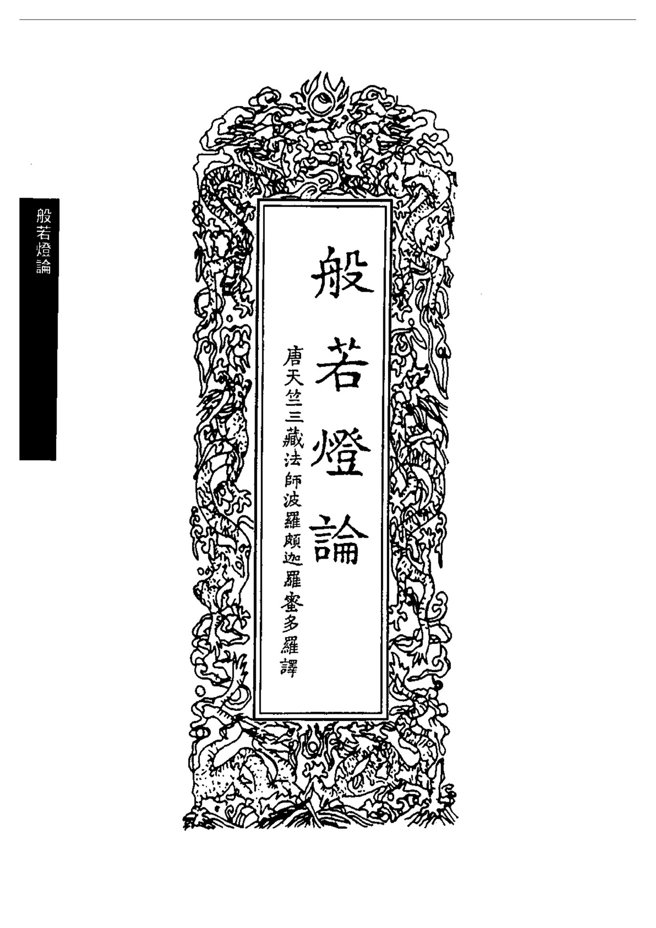 linhson - 1178 大乘論-般若燈論 -乾隆大藏經第85冊 - 頁面 1 - Created with Publitas.com