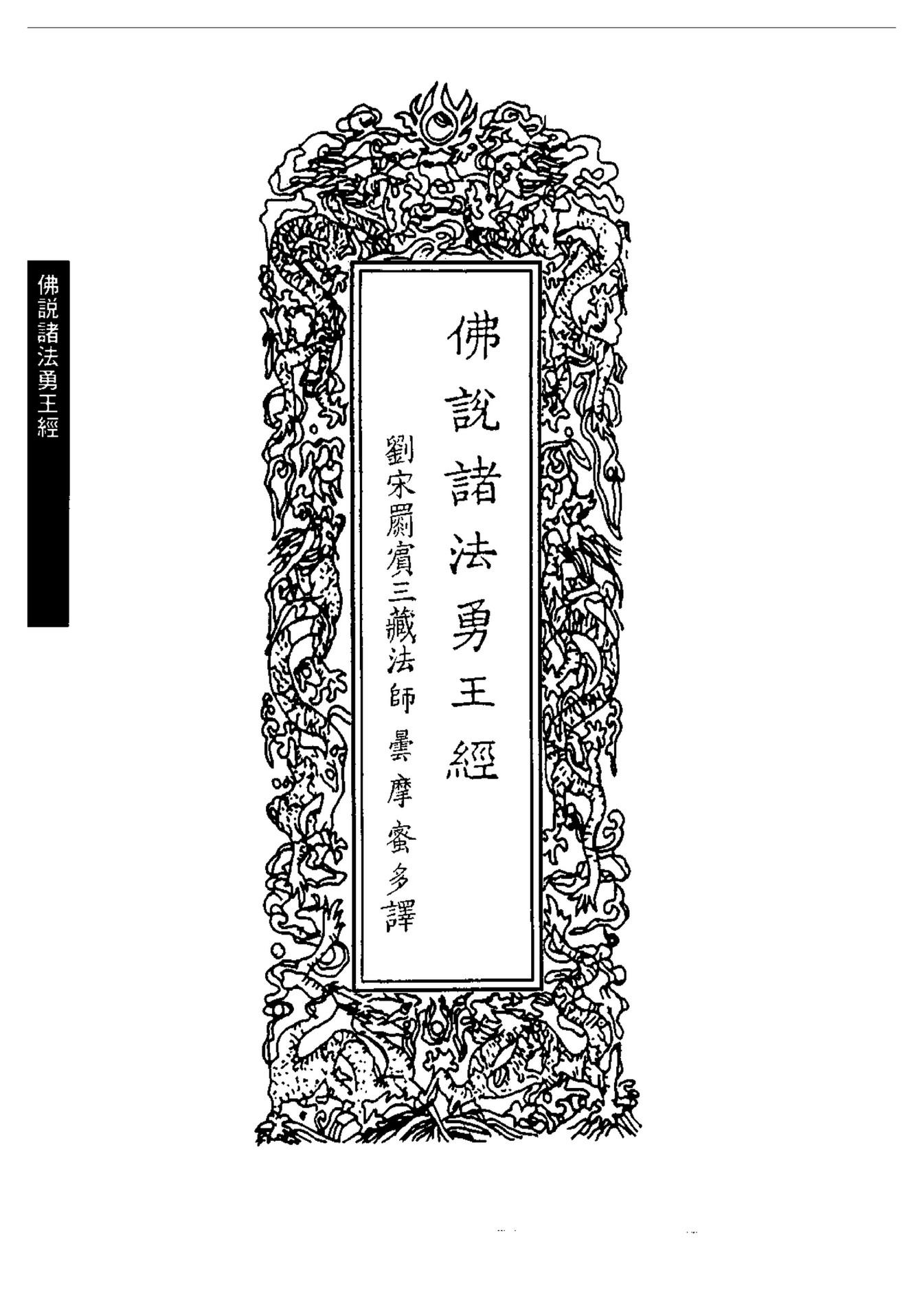 linhson - 209 大乘五大部外 佛說諸法勇王經 -乾隆大藏經第38冊 - 頁面 2-3 - Created with Publitas.com
