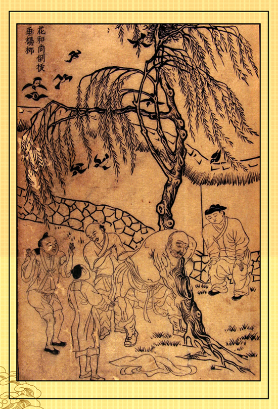 Lu Zhishen Uprooted an Ageing Willow Tree