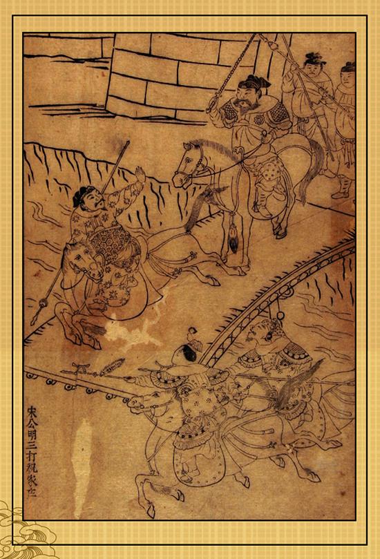 Song Jiang's Three Military Campaigns at Zhu Village