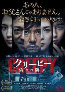 creepy_japanese_movie-p1