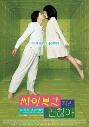 im_a_cyborg_film_poster