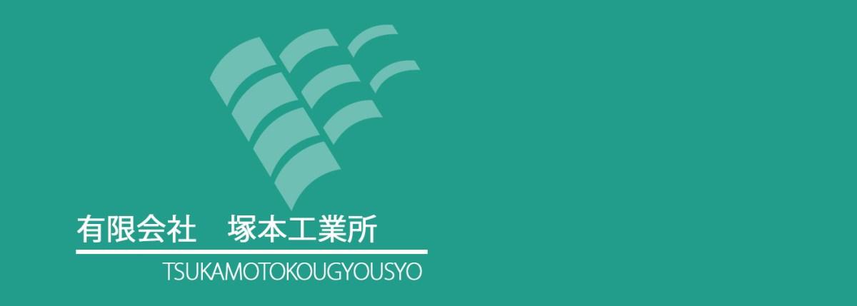 塚本工業所
