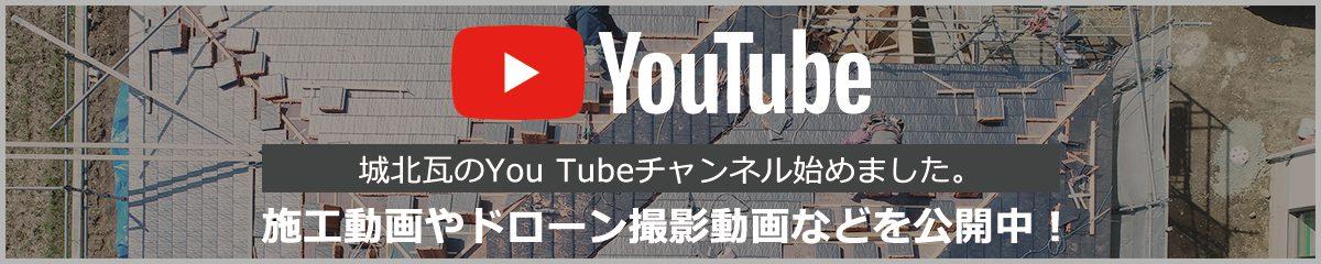 城北瓦のYOUTUBEチャンネル