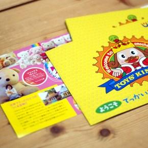おもちゃ王国パンフレット2013