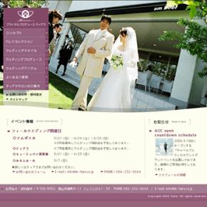 ブライダルプロデュース ティアラ2006