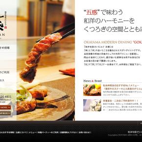 和食旬彩だいにんぐ「五感」GOKAN HP