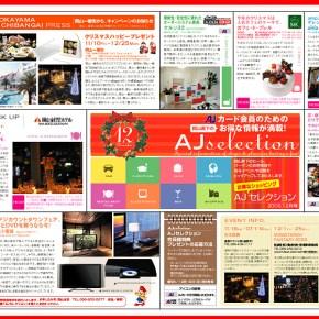 全日信販 会員誌 AJ CLUB - AJSELECTION 12月号