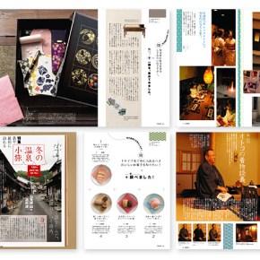 隔月雑誌 オセラ vol.25