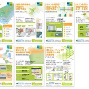 株式会社リゾーム製品パンフレット 7種