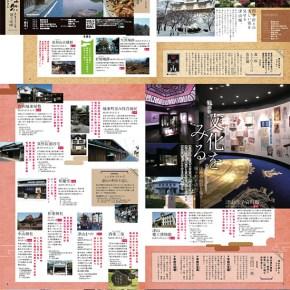 津山市観光パンフレット2011年度版