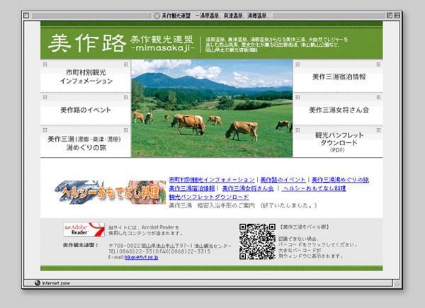 web_mimasaka2005