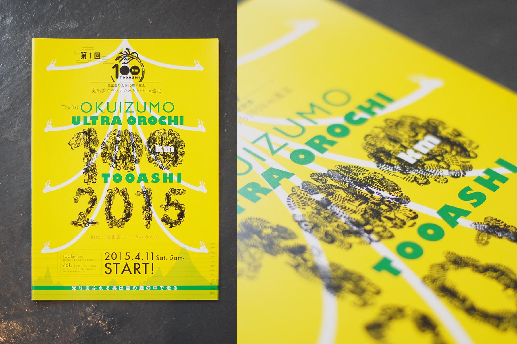orochi_A2-A4_2014