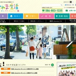 岡山市移住・定住情報「おかやま生活」トータルデザイン