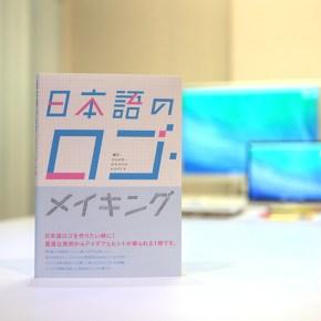 「日本語のロゴ・メイキング」グラフィック社