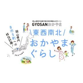GYOSAN OKAYAMA|ウェブサイト