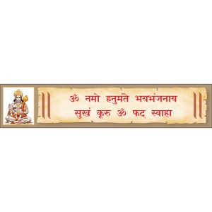 Hanuman Mantra Fridge Magnet