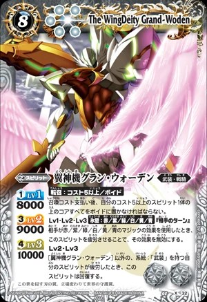 The WingDeity Grand-Woden | Battle Spirits Wiki | FANDOM powered by Wikia