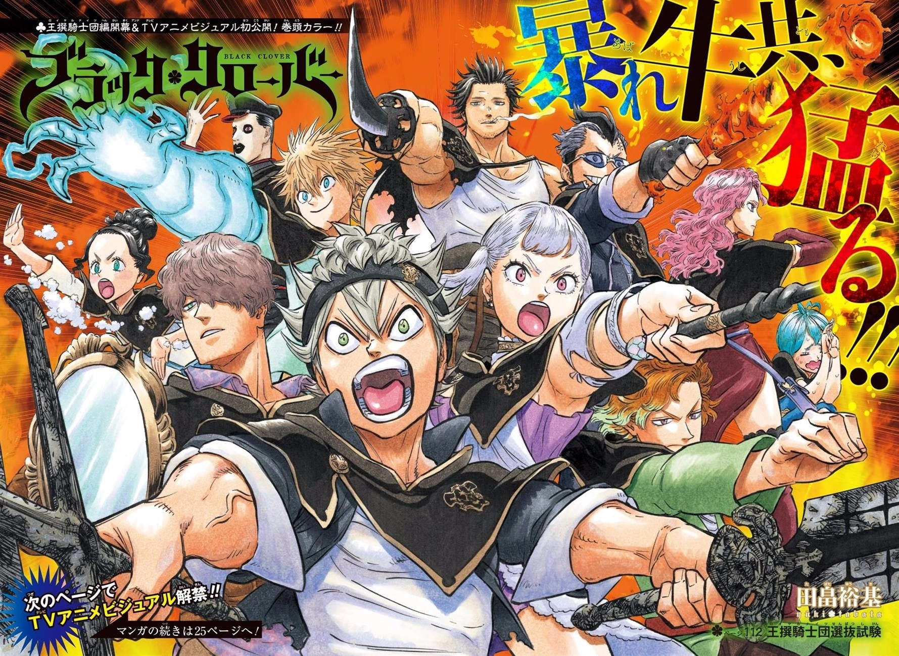 This page grew too long and needed to split. Chapter 112   Black Clover Wiki   FANDOM powered by Wikia