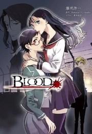 Blood New Blood Novel Blood Wiki FANDOM Powered