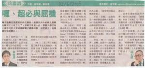 屈機   香港網絡大典   FANDOM powered by Wikia