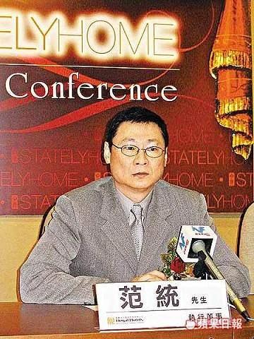 范統 | 香港網絡大典 | FANDOM powered by Wikia