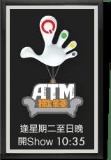 撳錢 | 香港網絡大典 | FANDOM powered by Wikia