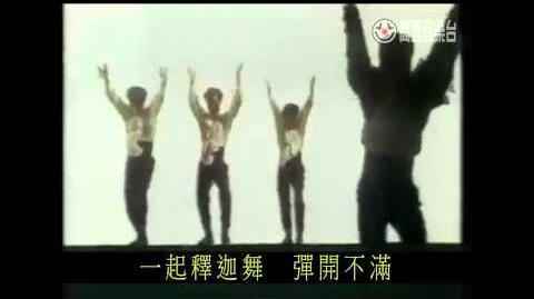 忘情釋迦舞 | 香港網絡大典 | FANDOM powered by Wikia