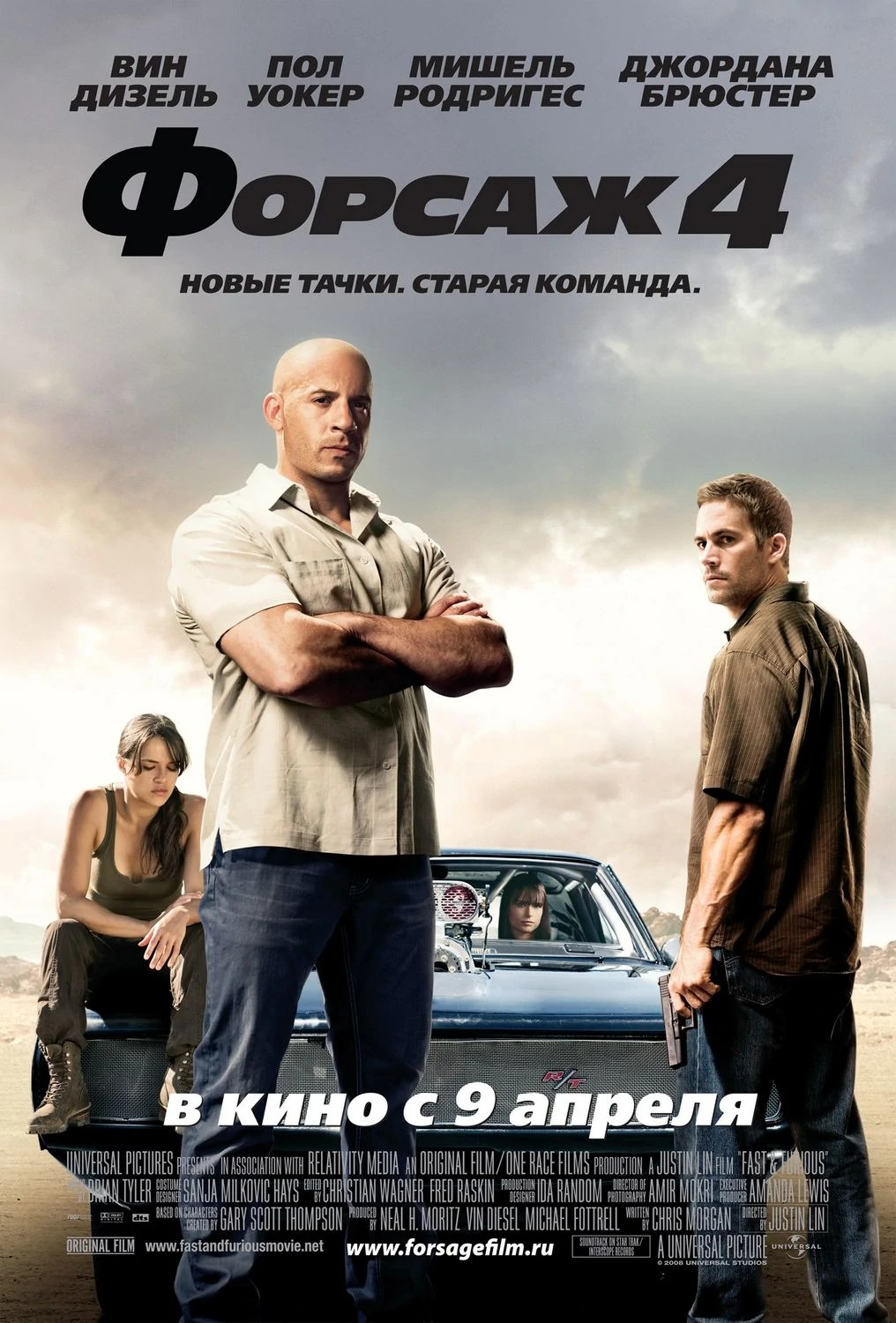 Image   Fast   Furious 4 Poster 06 jpg   The Fast and the Furious     Fast   Furious 4 Poster 06 jpg