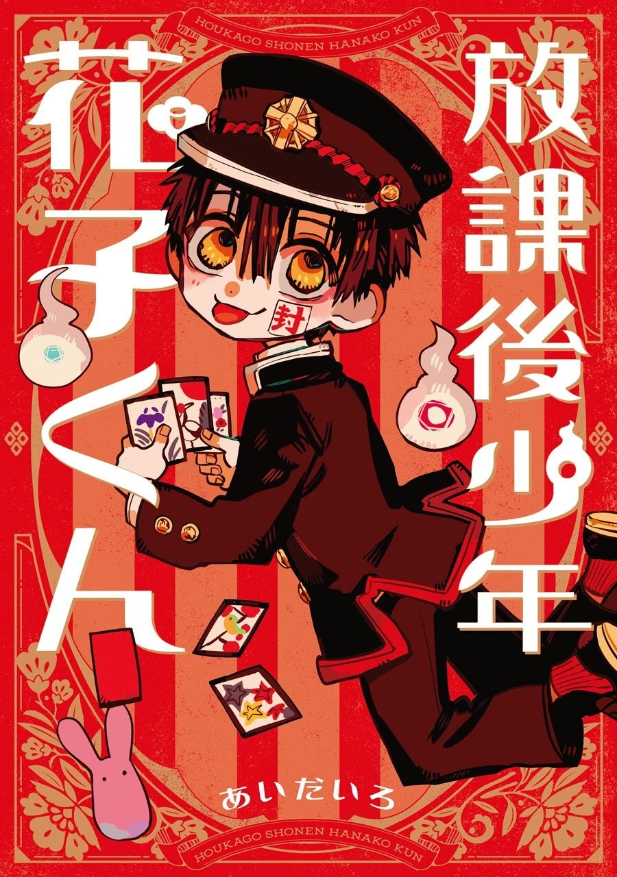 One of this year's best anime contenders has one of the worst titles Houkago Shounen Hanako-kun   Hanakokun Wiki   Fandom