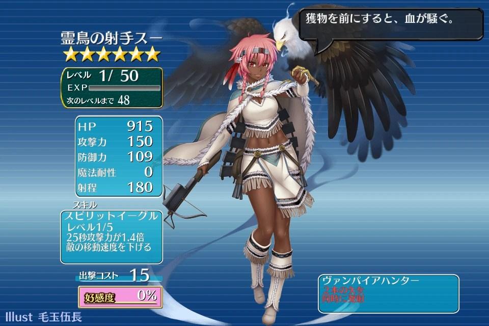Image - Sacred bird shooter Sue.png | Millennium War Aigis Wiki | FANDOM powered by Wikia