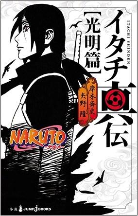 Itachi Shinden Book of Bright Light Narutopedia