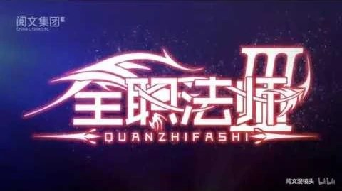 Season 3 | Quanzhi Fashi Wiki | FANDOM powered by Wikia